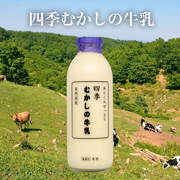 四季むかしの牛乳 720ml 牧場直送 グラスフェッド ノンホモ 低温殺菌