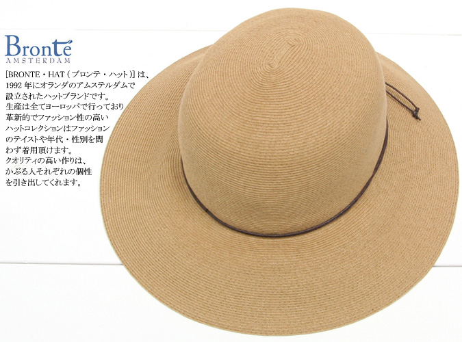 BRONTE HAT (Bronte Hat) paper cotton hat (4 colors)