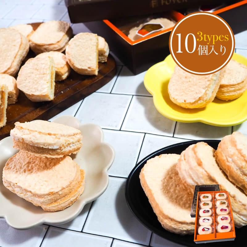 職人が手作業でメレンゲ生地を作り、1枚1枚じっくりと焼き上げました。ヘーゼルナッツ、コーヒー、キャラメルの3種をご用意。 ダックワーズ10個入 お菓子 洋菓子 焼き菓子 ギフト スイーツプレゼント 女性 オシャレ 個包装 お配り 詰め合わせ 内祝い 退職 お礼 引っ越し 挨拶 お祝い お返し 東京 手土産 ご挨拶 快気祝い 贈り物 粗品 お菓子 のし 人気 景品 賞品
