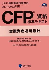 <title>CFP資格標準テキスト ※アウトレット品 金融資産運用設計</title>