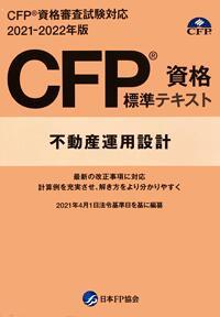 <title>CFP資格標準テキスト 着後レビューで 送料無料 不動産運用設計</title>