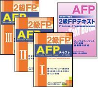 AFP通信特修コース