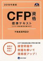 CFP基本テキストコース 不動産運用設計