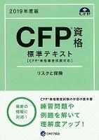 CFP基本テキストコース リスクと保険