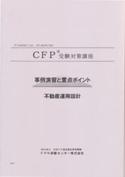 CFP演習解説DVDコース 不動産運用設計