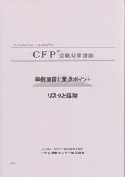 CFP演習解説DVDコース リスクと保険
