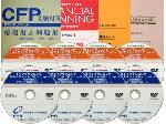 CFP強力合格コース 金融資産運用設計