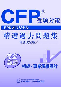 合格のための最重要ツール 新商品 過去問制覇がポイントになる 祝日 FPKオリジナルCFP R CFP受験対策精選過去問題集 精選過去問題集 相続 事業承継