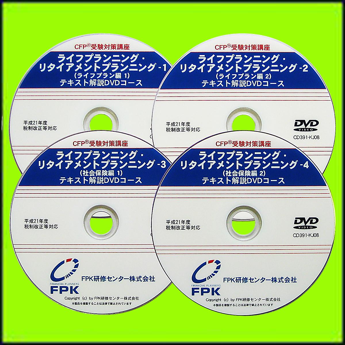 CFPテキスト解説DVDコース 6課目コース