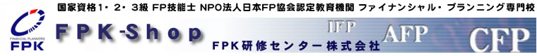 FPK-Shop:FP専門!FP資格取得・養成・仕事や生活に活かせるFP実務教育を実施