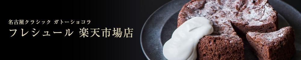 フレシュール 楽天市場店:三河名物「ショコりゃあて」名古屋仕立ての本格クラシックショコラ専門店