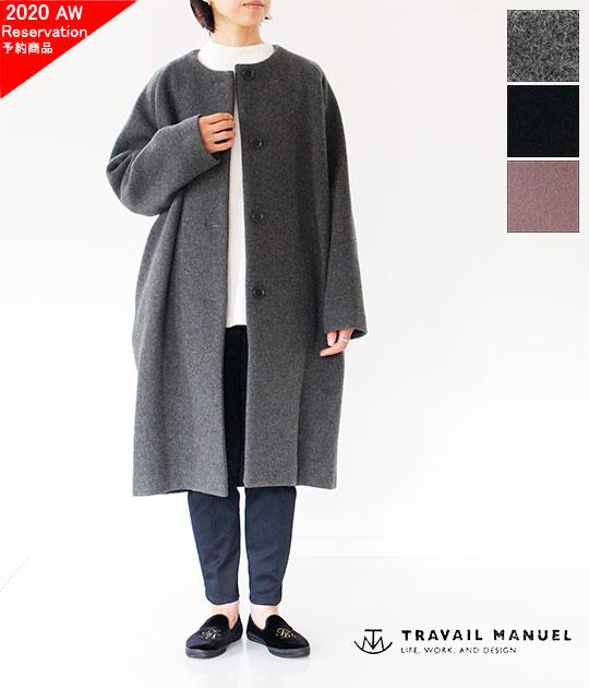 [TRAVAIL MANUEL]トラバイユマニュアル バルキーモッサコクーンコート 402004