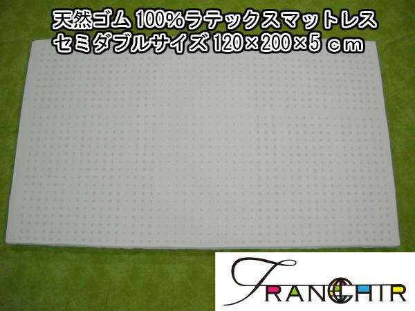 ラテックス100%高反発マットレス セミダブル 120x200x5