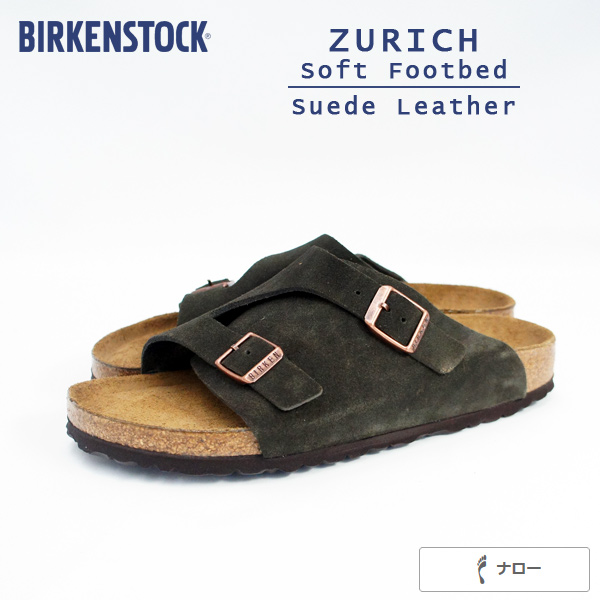BIRKENSTOCK Zurich Soft Footbed Suede Leather Mocha チューリッヒ ソフトベッド スエードレザー モカ (ナロー) (ビルケンシュトック) (1009531)