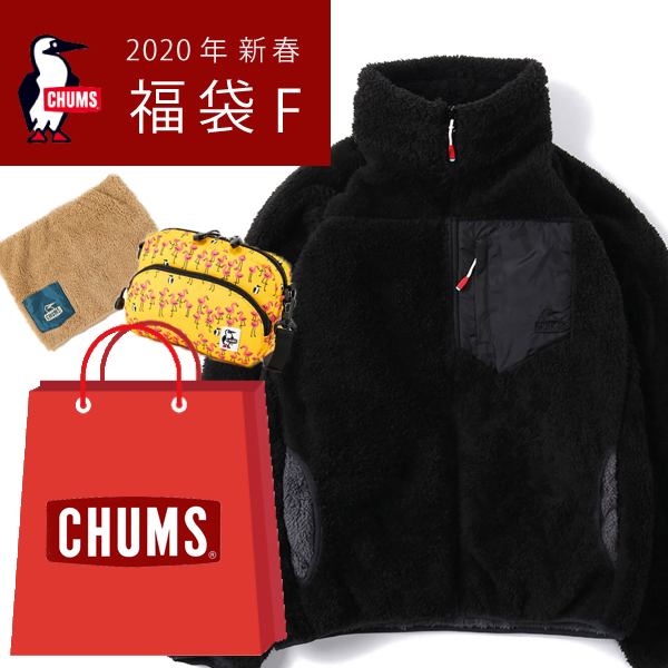 CHUMS チャムス 2020年新春福袋 F(ボンディングフリースジャケット) (予約商品2020年1月7日以降お届け) (代金引換不可)