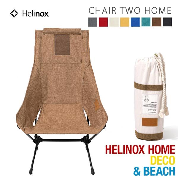 (15%OFFクーポン対象) Helinox ヘリノックス / Chair Two Home チェアツーホーム 折りたたみ式 超軽量チェア (19750013) (HELINOX HOME DECO & BEACH)