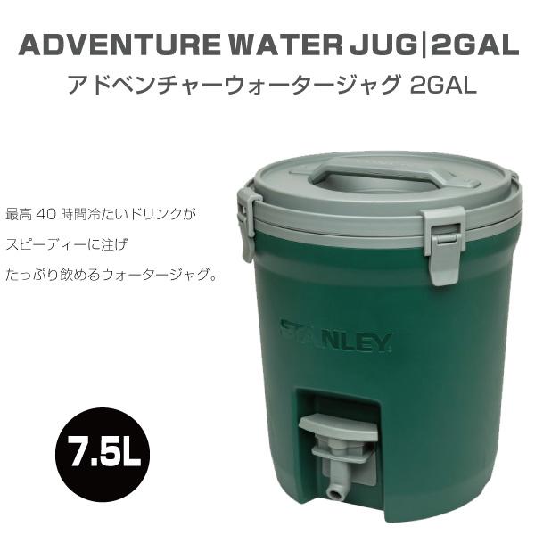 2 gal Stanley Adventure Water Jug Green