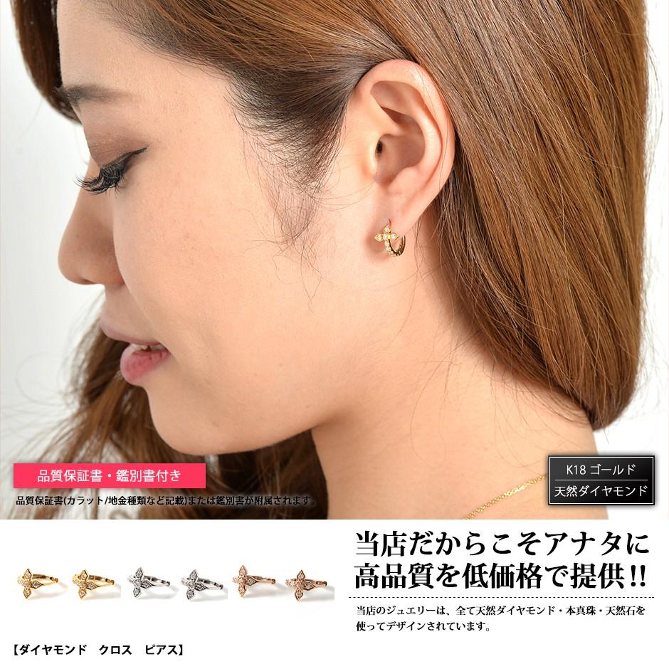 【ダイヤモンド クロス ピアス】