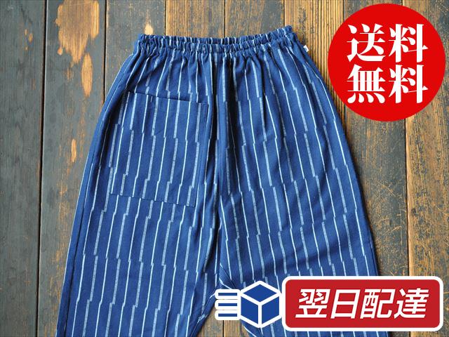 うなぎの寝床 もんぺ 久留米絣 ずらしストライプ 厚手 ブルー メンズ レディース お洒落 おしゃれ 日本製
