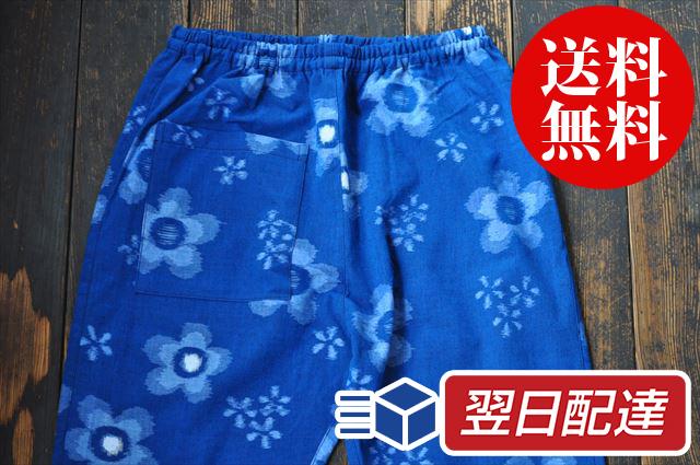 うなぎの寝床 もんぺ 久留米絣 花柄 薄手 ブルー メンズ レディース お洒落 おしゃれ 日本製