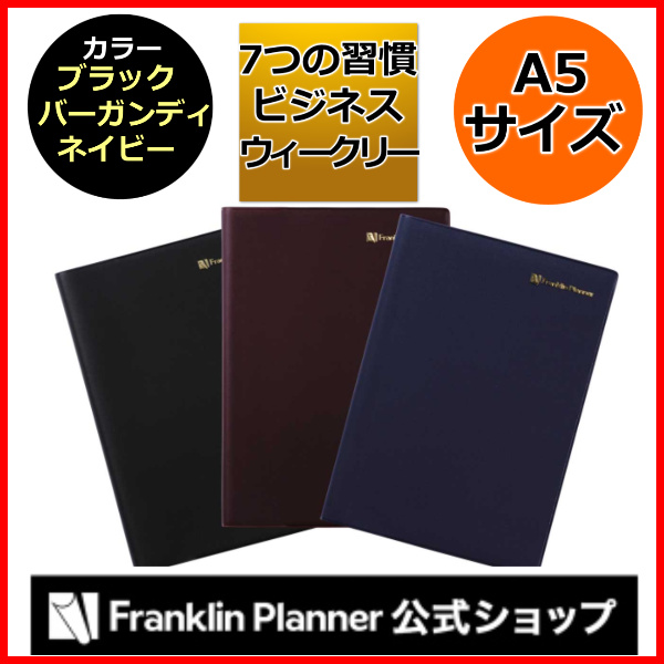 """Franklin planner binds it, and begin notebook January, 2018; A5 """"seven customs"""" business weekly notebook system notebook refill Franklin planner 2018"""