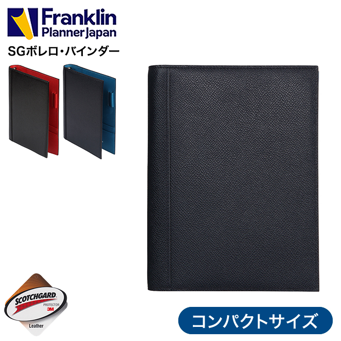 【公式】コンパクトサイズ SGボレロ・バインダー リング径20mm オープンタイプ 女性 人気 手帳 システム手帳 スケジュール帳 ダイアリー 7つの習慣 フランクリンプランナー フランクリン FranklinPlanner