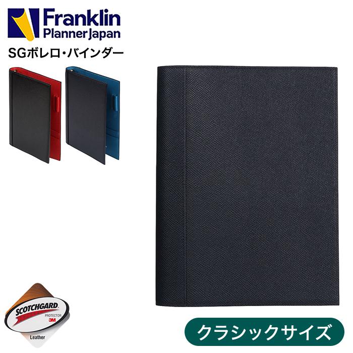 【公式】クラシックサイズ SGボレロ・バインダー リング径20mm オープンタイプ 女性 人気 手帳 システム手帳 スケジュール帳 ダイアリー 7つの習慣 フランクリンプランナー フランクリン FranklinPlanner