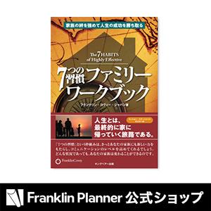 """Strengthening the family ties, life success seven habits ファミリーワークブック'"