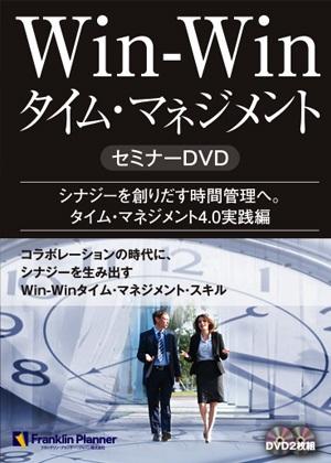 Win-Winタイム・マネジメント セミナーDVD(2枚組)送料無料