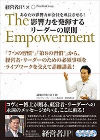 影響力を発揮するリーダーの原則The Empowerment DVD送料無料