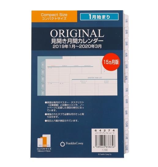 CO コンパクトサイズ(バイブルサイズ幅広) 6穴オリジナル 見開き月間カレンダー日本語版2019年1月始まり