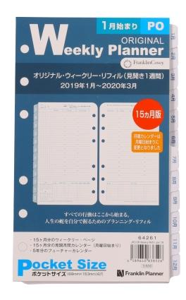 franklinplanner 1 2016 pocket size original weekly refills japan