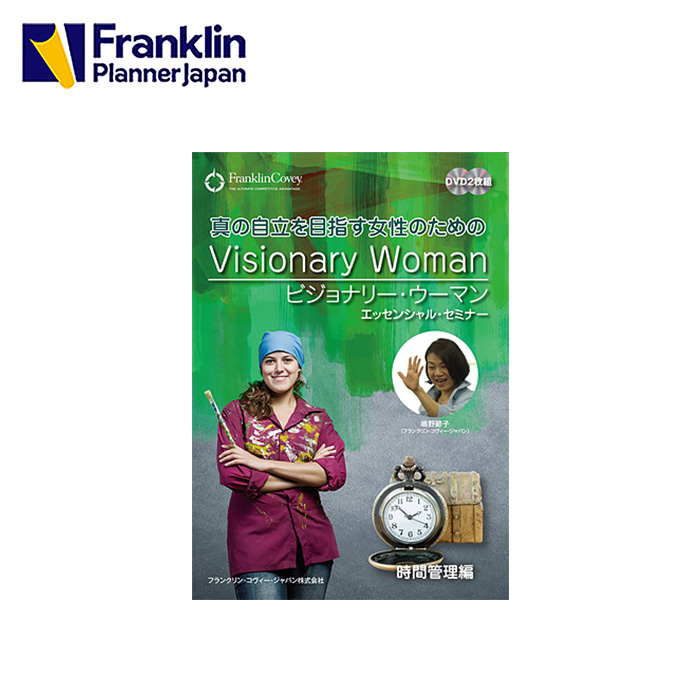 真の自立を目指す女性のための ビジョナリー・ウーマンエッセンシャルセミナーDVD送料無料