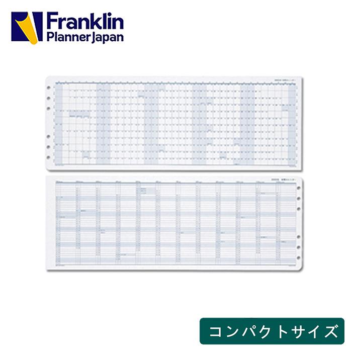 コンパクトサイズ(バイブルサイズ幅広) リングタイプ用 6穴年間カレンダー 日本語版2020年1月始まり