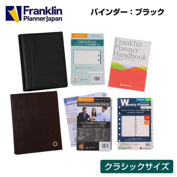 【公式】クラシックサイズ ウィークリー スターター・キット 日本語版 2020 1月始まり 4月始まり 15ヶ月 2020年 1月 4月 リフィル 7穴 A5 変形サイズ バインダー ブラック 手帳 システム手帳 スケジュール帳 フランクリンプランナー FranklinPlanner
