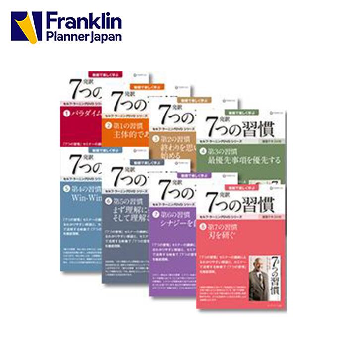 【公式】7つの習慣 セルフ・ラーニング DVD 全巻セット(1~8)スティーブン・R・コヴィー