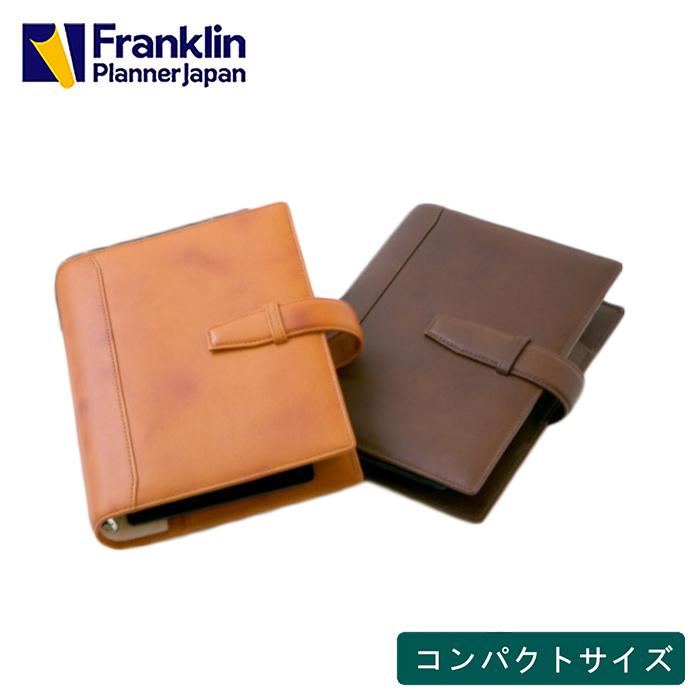【公式】コンパクトサイズ (バイブルサイズ) アンティーク・リバイバル・バインダー バインダー リング径25mm 手帳 システム手帳 スケジュール帳 ダイアリー 7つの習慣 フランクリンプランナー フランクリン FranklinPlanner Franklin Planner