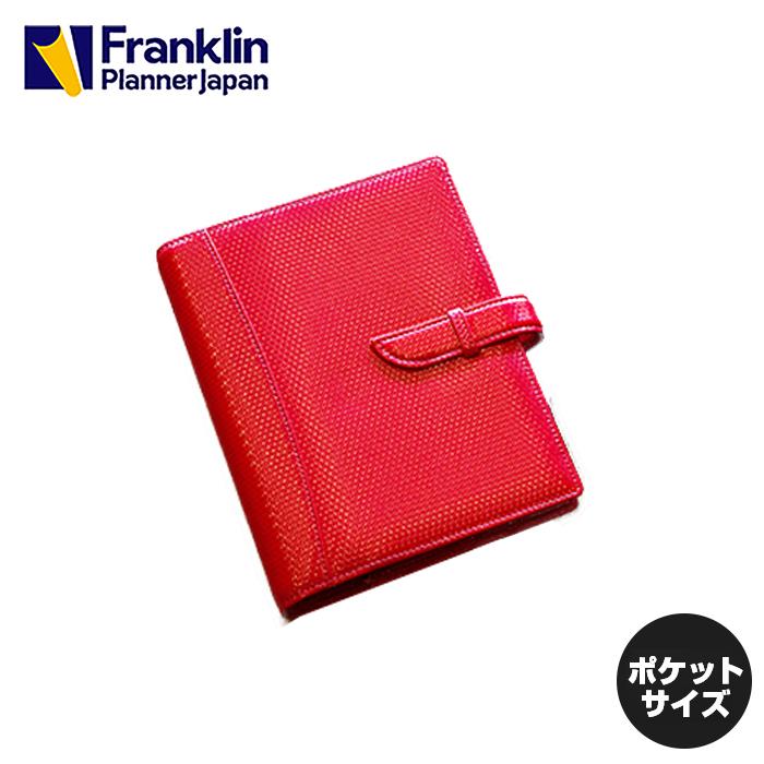 【公式】ポケットサイズ (ナローサイズ 変形) ブリエバインダー バインダー リング径15mm レディース 手帳 システム手帳 スケジュール帳 ダイアリー 7つの習慣 フランクリンプランナー フランクリン FranklinPlanner Franklin Planner