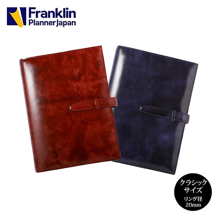 【公式】クラシックサイズ (7穴 A5 変形サイズ) ペインター・バインダーバインダー リング径20mm オープンタイプ 手帳 システム手帳 スケジュール帳 ダイアリー 7つの習慣 フランクリンプランナー フランクリン FranklinPlanner Franklin Planner