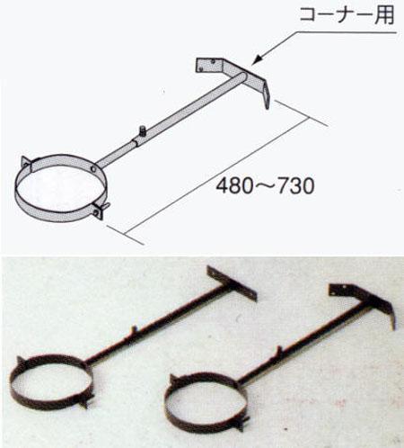 薪ストーブ煙突用φ152支持金具(一点支持コーナー用)212-AC