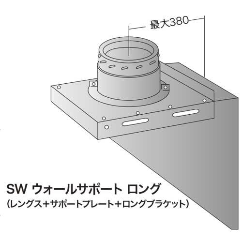 薪ストーブ煙突用 SWウォールサポートロング黒塗装, サッカーショップ fcFA:5df47ad5 --- officewill.xsrv.jp