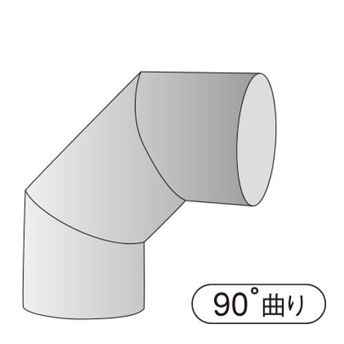 薪ストーブ用煙突φ152曲がり90°303-1