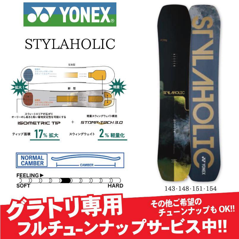 YONEX ヨネックス STYLAHOLIC スタイラホリック パーク グラトリ SNOWBOARD スノーボード 板 2019-2020 男女兼用