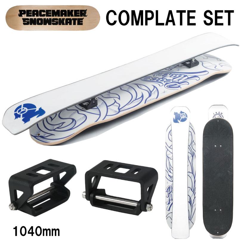 ピースメーカー スノースケート PEACEMAKER SNOWSKATE 2019-2020 1040mm コンプリートセット スノスケ