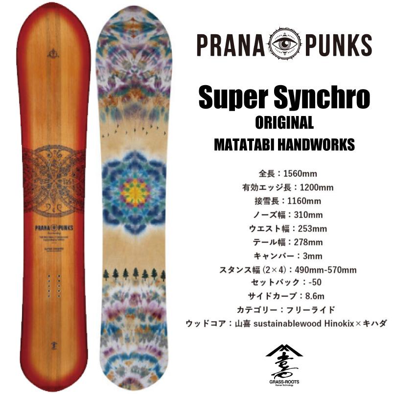 プラナパンクス スーパーシンクロ オリジナルフレックス PRANAPUNKS SUPER SYNCHRO スノーボード 板 2019-2020 フリーライドボード パウダーボード