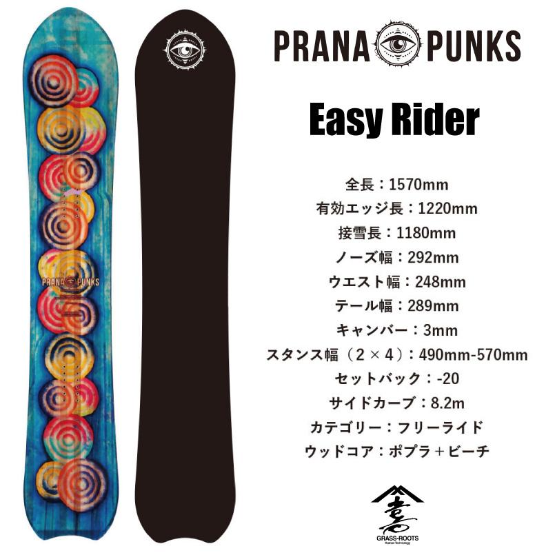 プラナパンクス イージーライダー PRANAPUNKS EASY RIDER 151 スノーボード 板 2019-2020 フリーライドボード パウダーボード