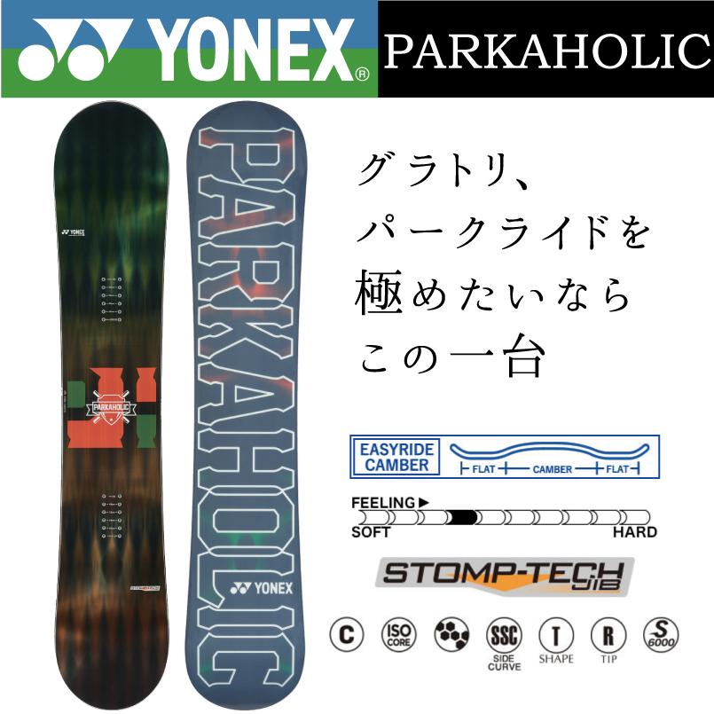17-18 YONEX PARKAHOLIC ヨネックス パーカホリック グラトリ モデル SNOWBOARD スノーボード 板 2017-2018 グラトリ