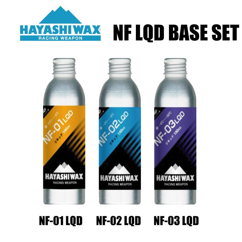 ハヤシワックス ベースワックス シリーズ セット リキットタイプ NF-01 NF-02 NF-03 SET WAX 液体ワックス ベースワックス HAYASHI WAX