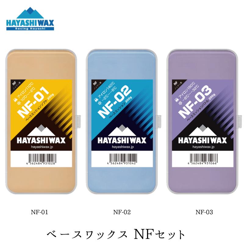ハヤシワックス ベースワックス 3点セット HAYASHI WAX NFシリーズ NF-01 NF-02 NF-03 ベースミッションソフト ベースミッションバトルワックス
