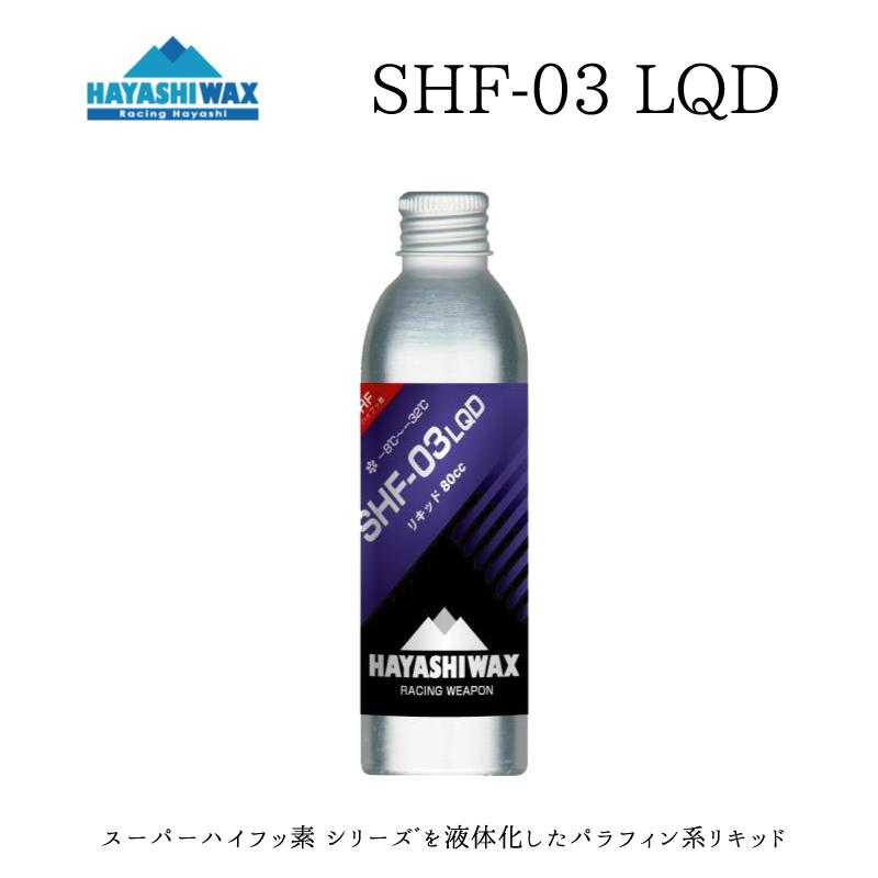 今注目のハヤシワックス ハヤシワックス トップワックス SHF-03 LQD 液体ワックス 初心者にもお勧め 滑走ワックス アイロンを使わないワックス 日時指定 HAYASHI WAX 公式ストア
